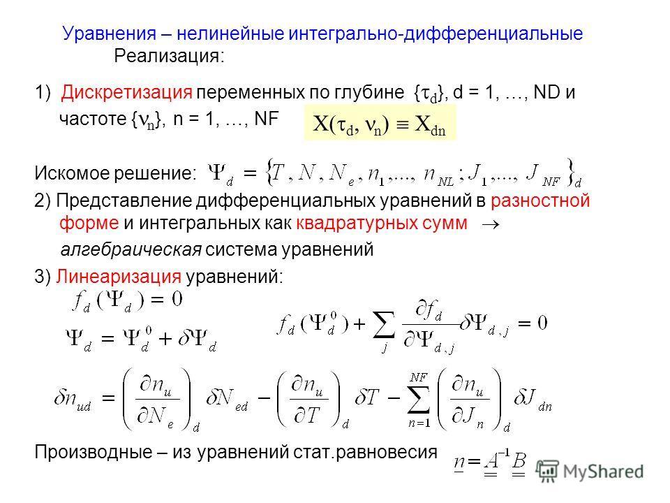 Уравнения – нелинейные интегрально-дифференциальные Реализация: 1) Дискретизация переменных по глубине { d }, d = 1, …, ND и частоте { n }, n = 1, …, NF Искомое решение: 2) Представление дифференциальных уравнений в разностной форме и интегральных ка