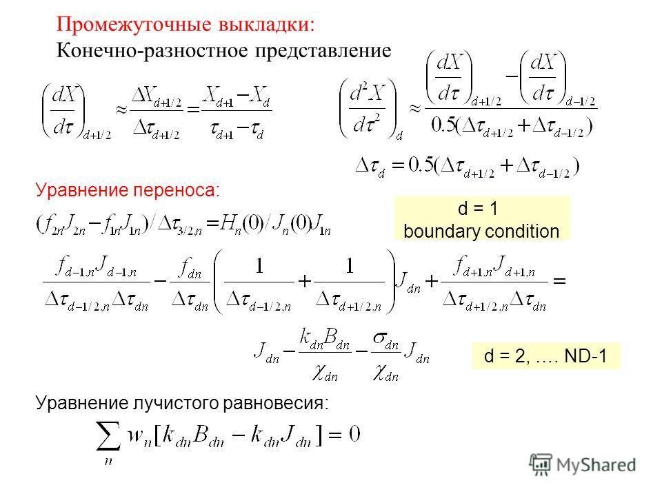 Промежуточные выкладки: Конечно-разностное представление Уравнение переноса: Уравнение лучистого равновесия: d = 1 boundary condition d = 2, …. ND-1