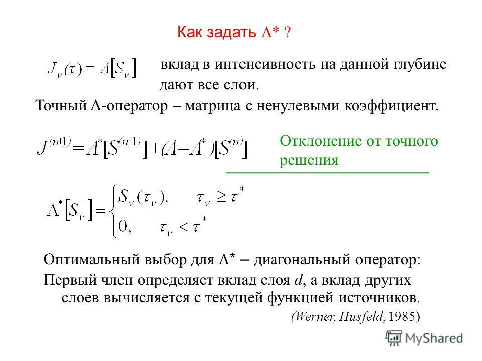 Как задать * ? вклад в интенсивность на данной глубине дают все слои. Точный Λ-оператор – матрица с ненулевыми коэффициент. Оптимальный выбор для * – диагональный оператор: Первый член определяет вклад слоя d, а вклад других слоев вычисляется с текущ