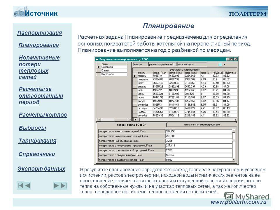 Планирование Паспортизация Планирование Выбросы Тарификация Расчеты котлов Справочники Экспорт данных Расчеты за отработанный период Нормативные потери тепловых сетей Расчетная задача Планирование предназначена для определения основных показателей ра