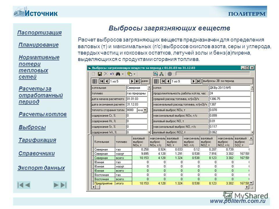 Выбросы загрязняющих веществ Паспортизация Планирование Выбросы Тарификация Расчеты котлов Справочники Экспорт данных Расчеты за отработанный период Нормативные потери тепловых сетей Расчет выбросов загрязняющих веществ предназначен для определения в