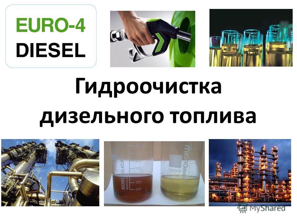 Гидроочистка дизельного топлива