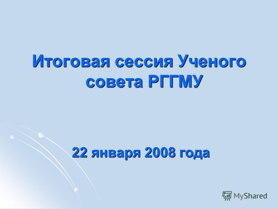 Итоговая сессия Ученого совета РГГМУ 22 января 2008 года 22 января 2008 года