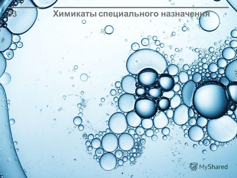 Химикаты специального назначения 03