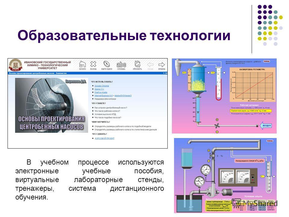 Образовательные технологии В учебном процессе используются электронные учебные пособия, виртуальные лабораторные стенды, тренажеры, система дистанционного обучения.