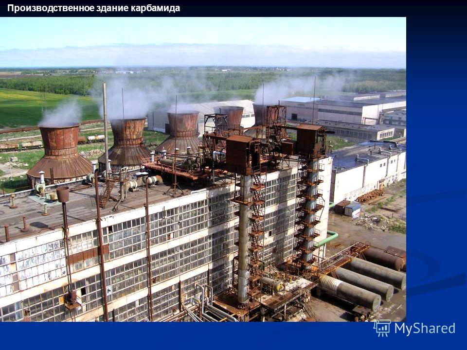 Производственное здание карбамида