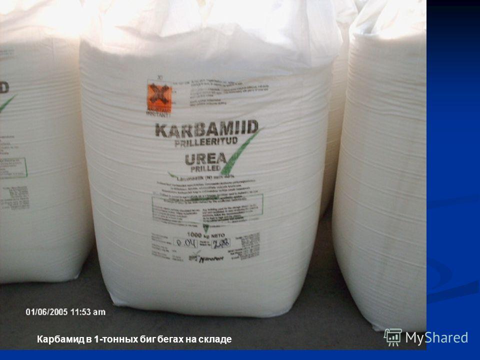 Карбамид в 1-тонных биг бегах на складе