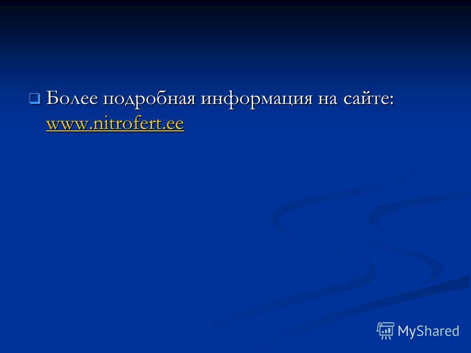 Более подробная информация на сайте: www.nitrofert.ee Более подробная информация на сайте: www.nitrofert.ee www.nitrofert.ee