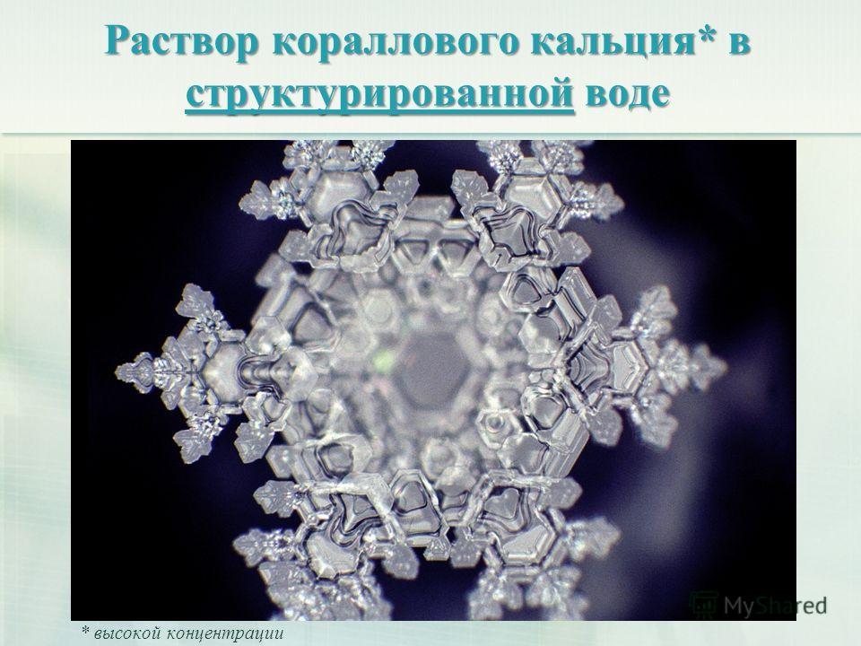 Раствор кораллового кальция* в структурированной воде * высокой концентрации