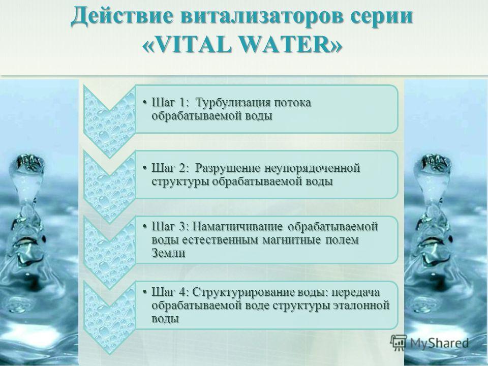 Действие витализаторов серии «VITAL WATER» Шаг 1: Турбулизация потока обрабатываемой водыШаг 1: Турбулизация потока обрабатываемой воды Шаг 2: Разрушение неупорядоченной структуры обрабатываемой водыШаг 2: Разрушение неупорядоченной структуры обрабат