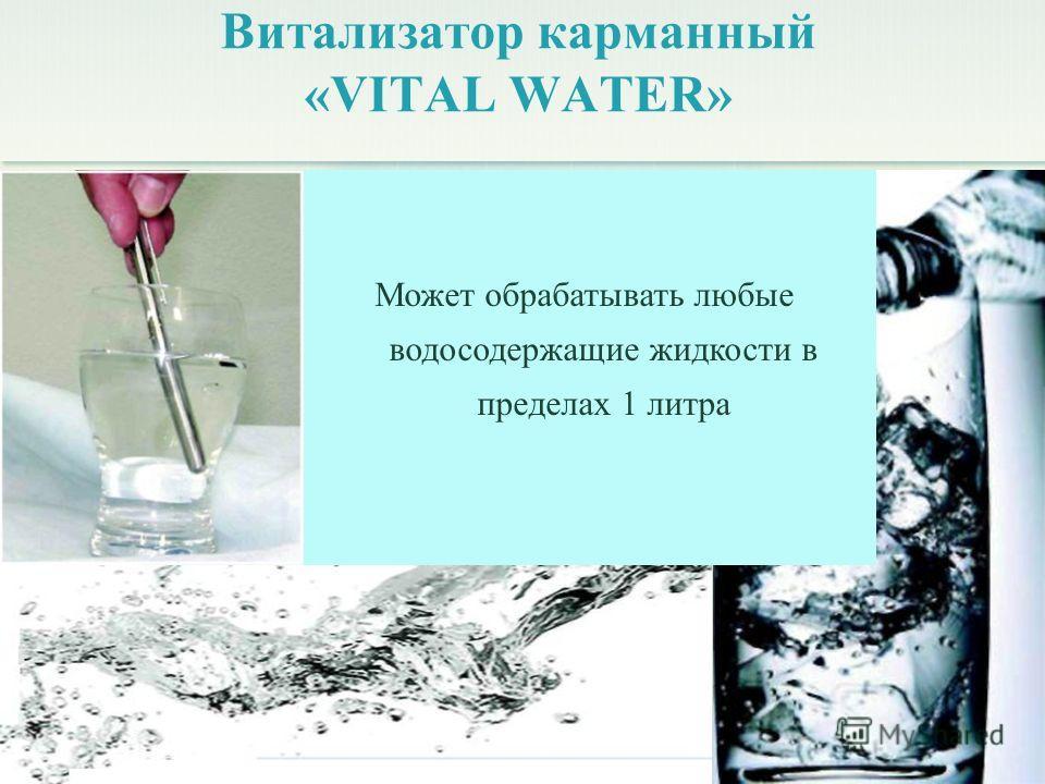 Витализатор карманный «VITAL WATER» Может обрабатывать любые водосодержащие жидкости в пределах 1 литра