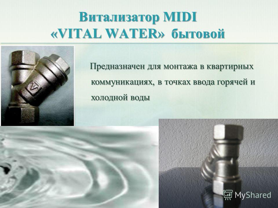 Витализатор MIDI «VITAL WATER» бытовой Предназначен для монтажа в квартирных коммуникациях, в точках ввода горячей и холодной воды Предназначен для монтажа в квартирных коммуникациях, в точках ввода горячей и холодной воды