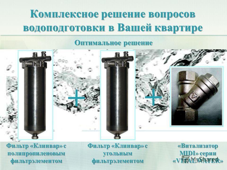 Комплексное решение вопросов водоподготовки в Вашей квартире + «Витализатор MIDI» серии «VITAL WATER» Фильтр «Клинвар» с полипропиленовым фильтрэлементом Оптимальное решение + Фильтр «Клинвар» с угольным фильтрэлементом