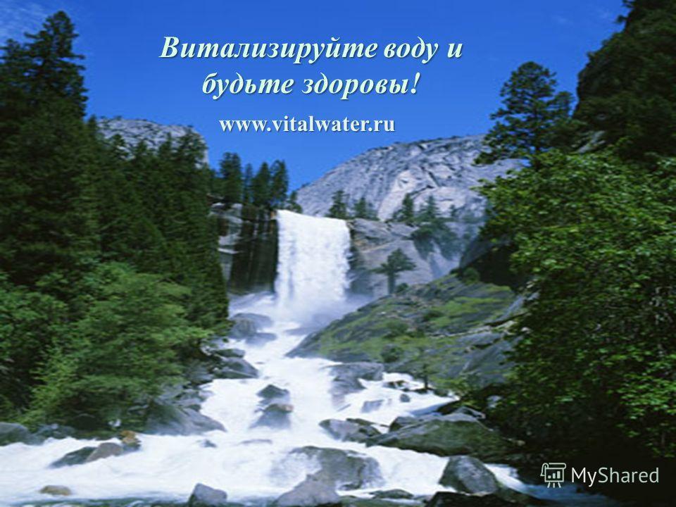 Витализируйте воду и будьте здоровы! www.vitalwater.ru