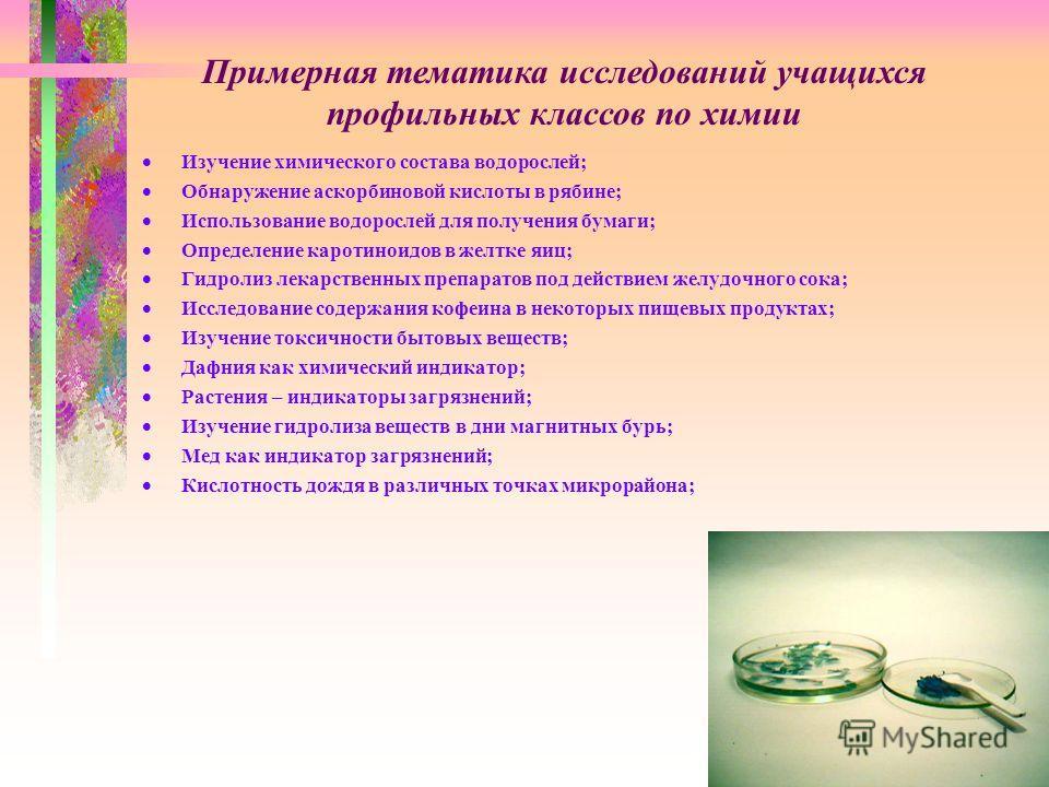 Изучение химического состава водорослей; Обнаружение аскорбиновой кислоты в рябине; Использование водорослей для получения бумаги; Определение каротиноидов в желтке яиц; Гидролиз лекарственных препаратов под действием желудочного сока; Исследование с