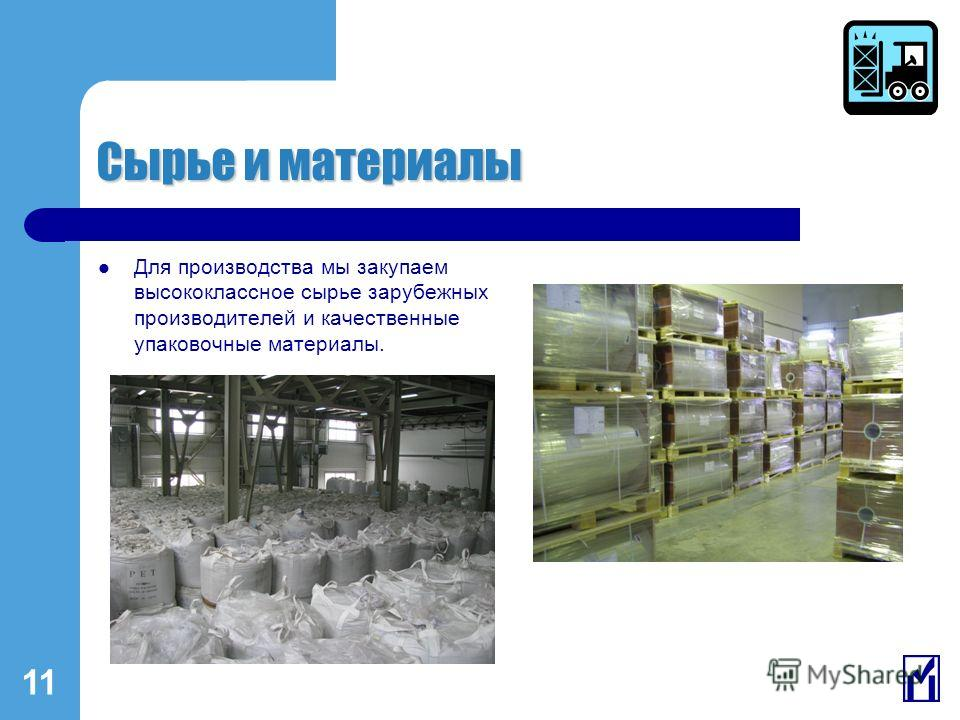 11 Сырье и материалы Для производства мы закупаем высококлассное сырье зарубежных производителей и качественные упаковочные материалы.