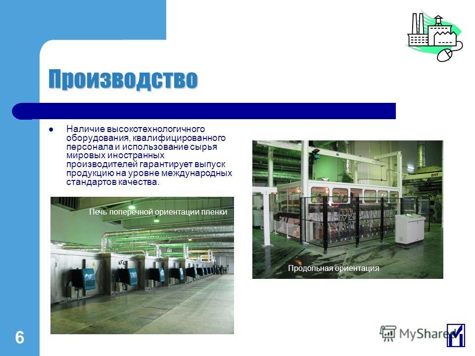 6 Наличие высокотехнологичного оборудования, квалифицированного персонала и использование сырья мировых иностранных производителей гарантирует выпуск продукцию на уровне международных стандартов качества. Производство Печь поперечной ориентации пленк