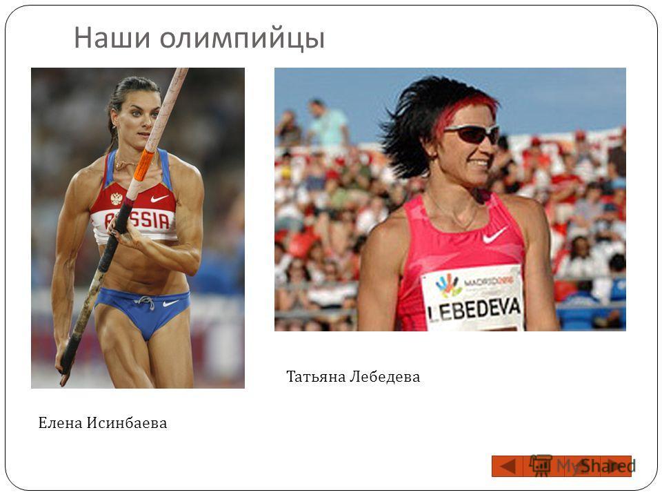 Наши олимпийцы Елена Исинбаева Татьяна Лебедева
