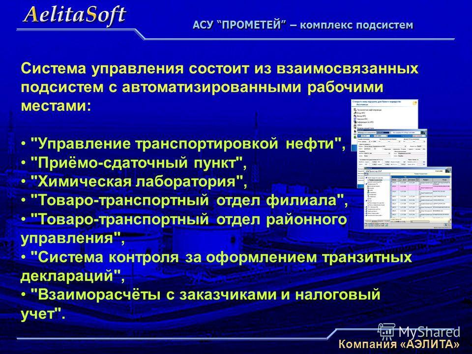 Компания «АЭЛИТА» Система управления состоит из взаимосвязанных подсистем с автоматизированными рабочими местами: