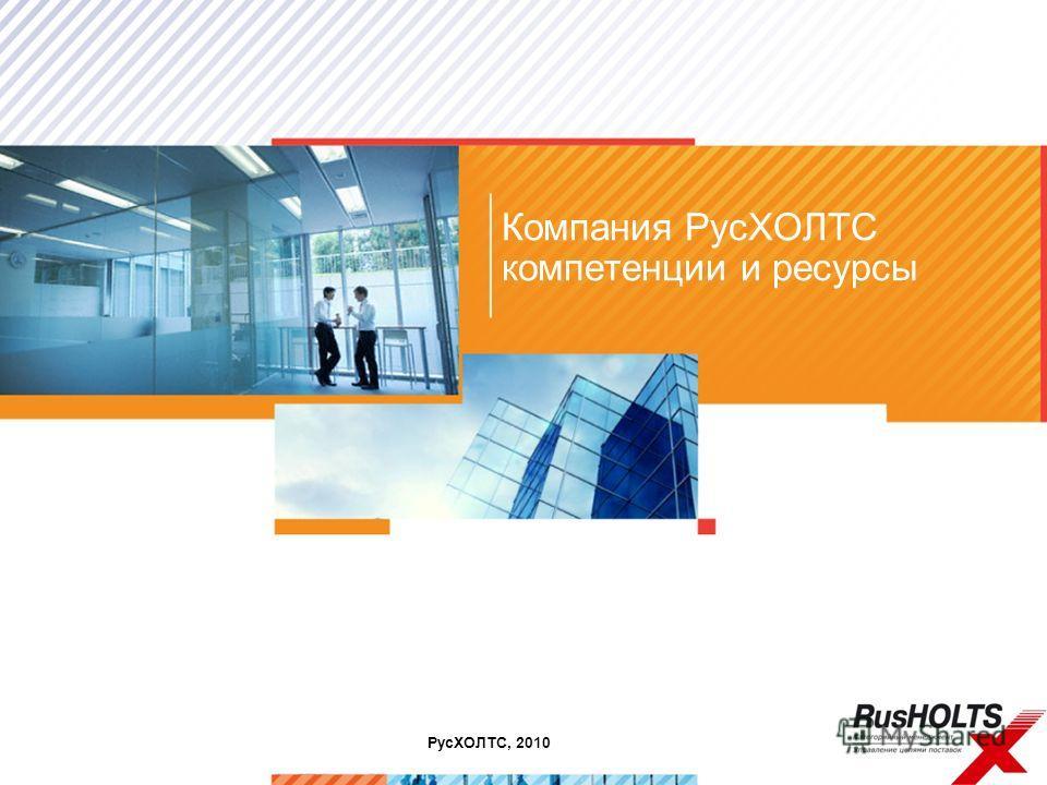 >1>1 Компания РусХОЛТС компетенции и ресурсы РусХОЛТС, 2010
