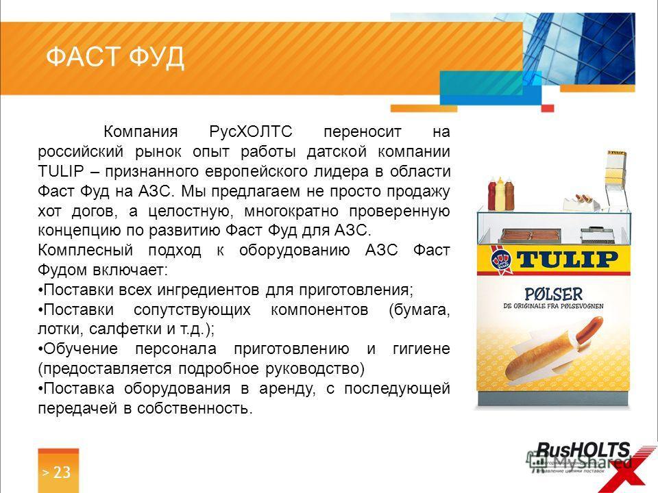 Компания РусХОЛТС переносит на российский рынок опыт работы датской компании TULIP – признанного европейского лидера в области Фаст Фуд на АЗС. Мы предлагаем не просто продажу хот догов, а целостную, многократно проверенную концепцию по развитию Фаст