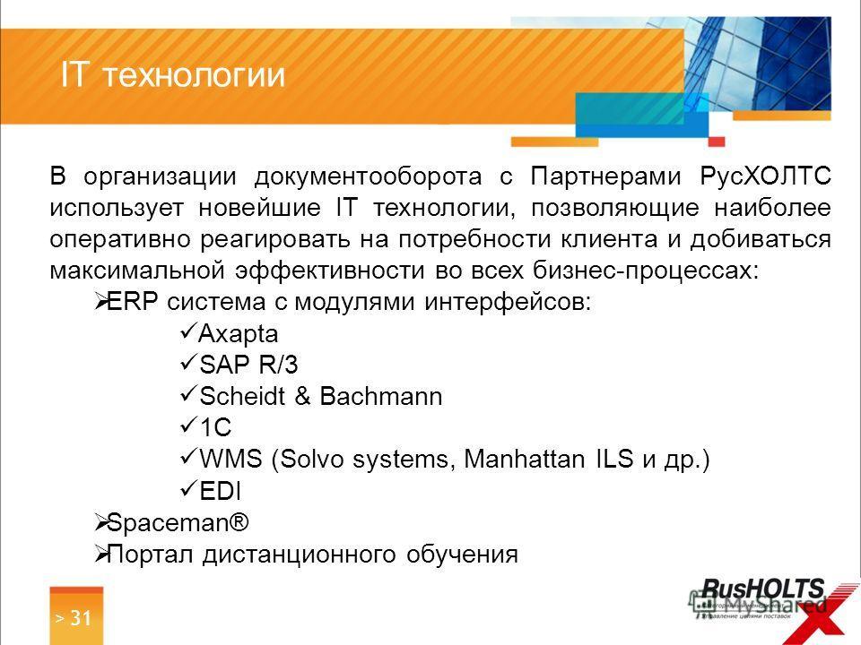 В организации документооборота с Партнерами РусХОЛТС использует новейшие IT технологии, позволяющие наиболее оперативно реагировать на потребности клиента и добиваться максимальной эффективности во всех бизнес-процессах: ERP система с модулями интерф