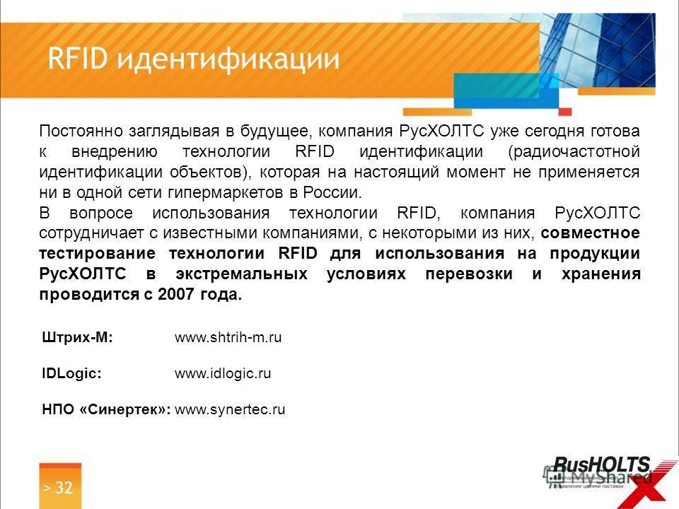 Постоянно заглядывая в будущее, компания РусХОЛТС уже сегодня готова к внедрению технологии RFID идентификации (радиочастотной идентификации объектов), которая на настоящий момент не применяется ни в одной сети гипермаркетов в России. В вопросе испол