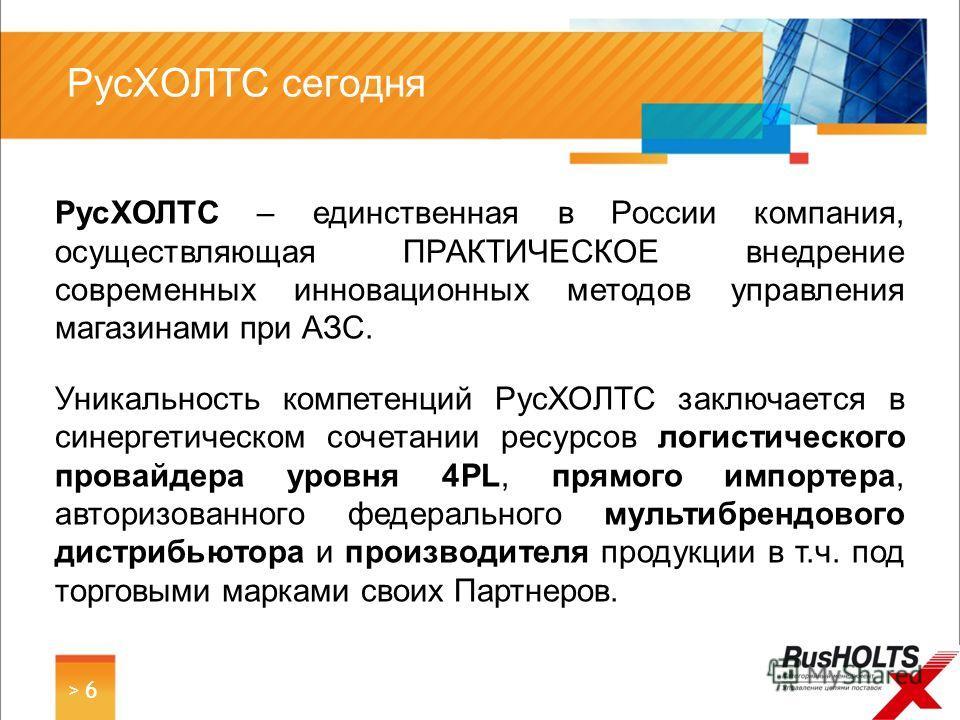 РусХОЛТС – единственная в России компания, осуществляющая ПРАКТИЧЕСКОЕ внедрение современных инновационных методов управления магазинами при АЗС. Уникальность компетенций РусХОЛТС заключается в синергетическом сочетании ресурсов логистического провай