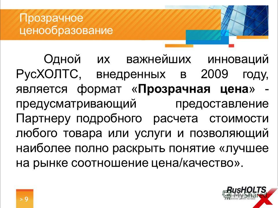 Одной их важнейших инноваций РусХОЛТС, внедренных в 2009 году, является формат «Прозрачная цена» - предусматривающий предоставление Партнеру подробного расчета стоимости любого товара или услуги и позволяющий наиболее полно раскрыть понятие «лучшее н