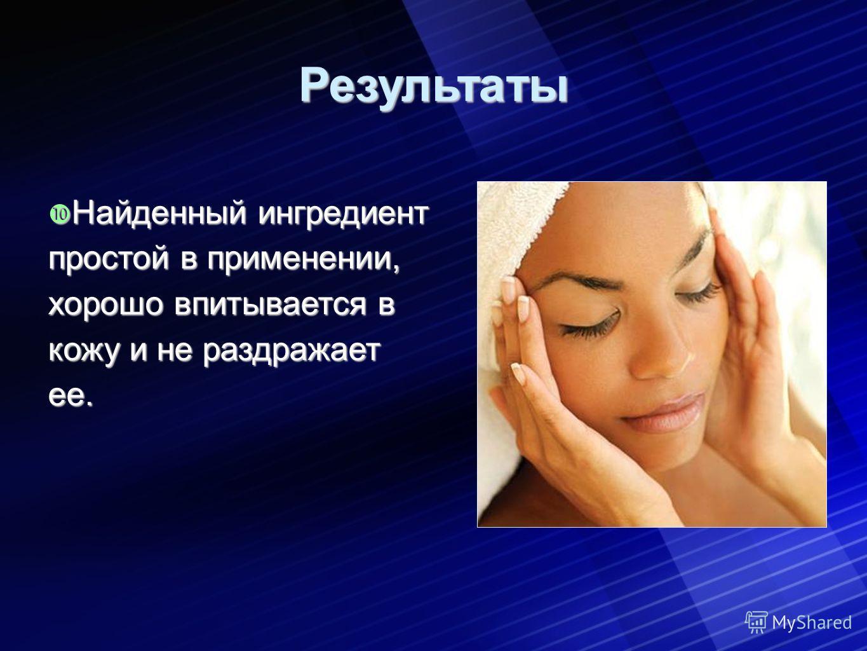 Результаты Найденный ингредиент Найденный ингредиент простой в применении, хорошо впитывается в кожу и не раздражает ее.