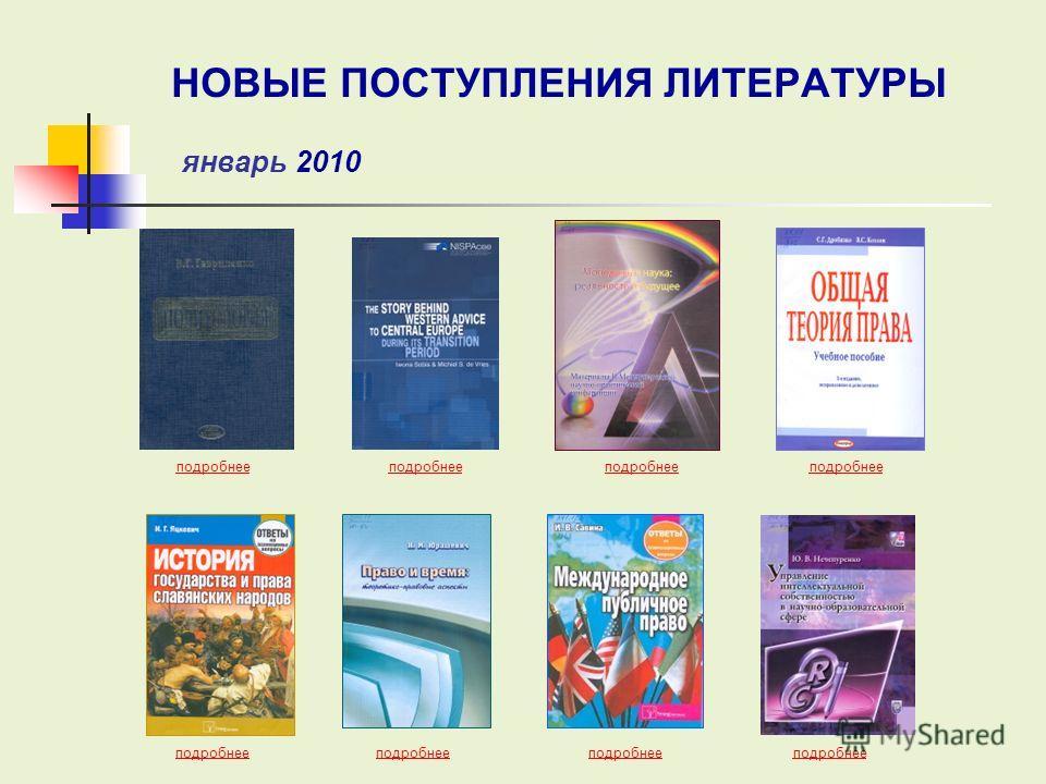 подробнее подробнее подробнее подробнее НОВЫЕ ПОСТУПЛЕНИЯ ЛИТЕРАТУРЫ январь 2010
