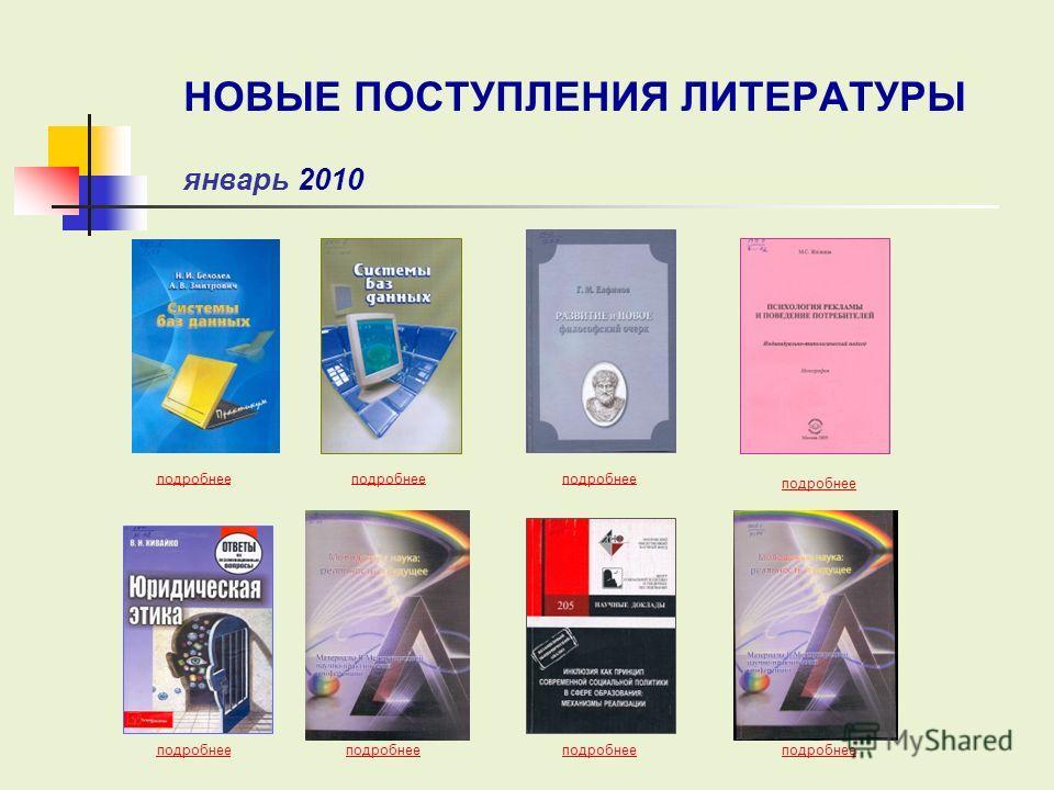 подробнее НОВЫЕ ПОСТУПЛЕНИЯ ЛИТЕРАТУРЫ январь 2010 подробнее