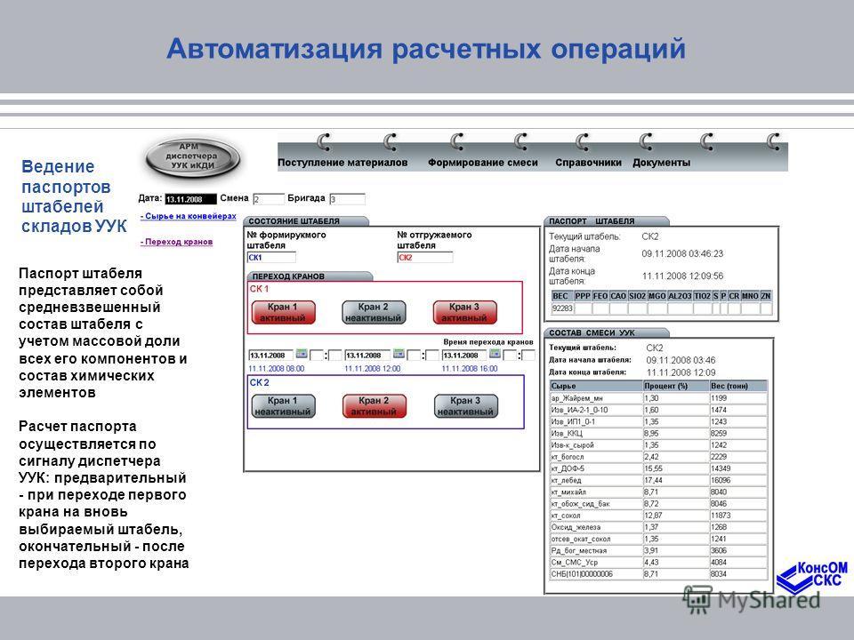 Автоматизация расчетных операций Ведение паспортов штабелей складов УУК Паспорт штабеля представляет собой средневзвешенный состав штабеля с учетом массовой доли всех его компонентов и состав химических элементов Расчет паспорта осуществляется по сиг