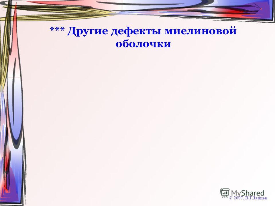 *** Другие дефекты миелиновой оболочки © 2007, В.Г.Зайцев
