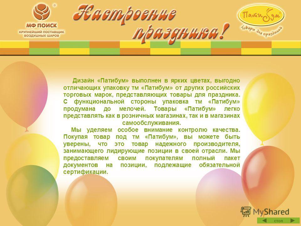 Дизайн «Патибум» выполнен в ярких цветах, выгодно отличающих упаковку тм «Патибум» от других российских торговых марок, представляющих товары для праздника. С функциональной стороны упаковка тм «Патибум» продумана до мелочей. Товары «Патибум» легко п
