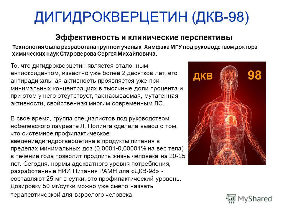 ДИГИДРОКВЕРЦЕТИН (ДКВ-98) Эффективность и клинические перспективы ДКВ 98 То, что дигидрокверцетин является эталонным антиоксидантом, известно уже более 2 десятков лет, его антирадикальная активность проявляется уже при минимальных концентрациях в тыс