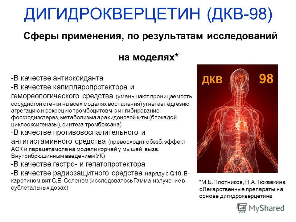 ДИГИДРОКВЕРЦЕТИН (ДКВ-98) Сферы применения, по результатам исследований на моделях* ДКВ 98 -В качестве антиоксиданта -В качестве капилляропротектора и гемореологического средства (уменьшают проницаемость сосудистой стенки на всех моделях воспаления)