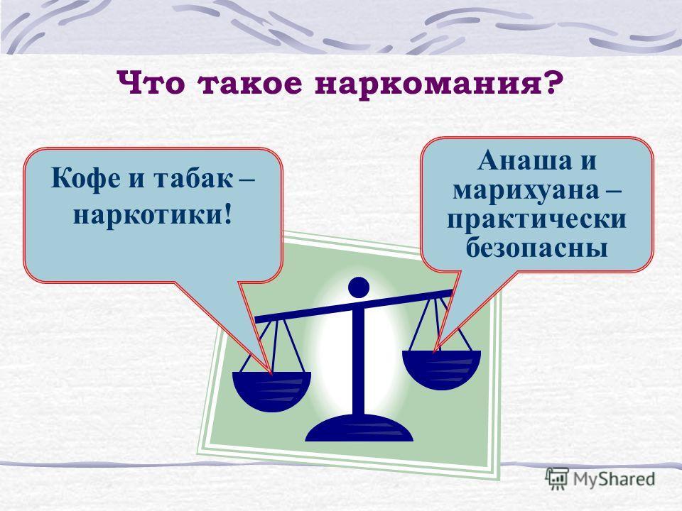 Нравится это кому-то или нет, но факт остается фактом: наркотики – проблема 1 в молодежной среде, и не только в России, но и во всем мире.