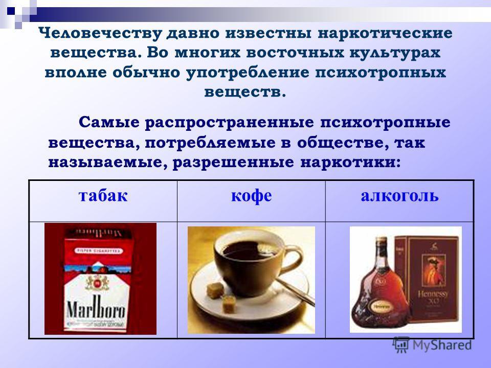 В медицинской энциклопедии: «Термин наркомания – частный по отношению к более общему - токсикомания. Дело в том, что вызывать наркотическое состояние могут многие вещества, и все они, без исключения, ядовиты. Это весьма широкий круг веществ – от лека