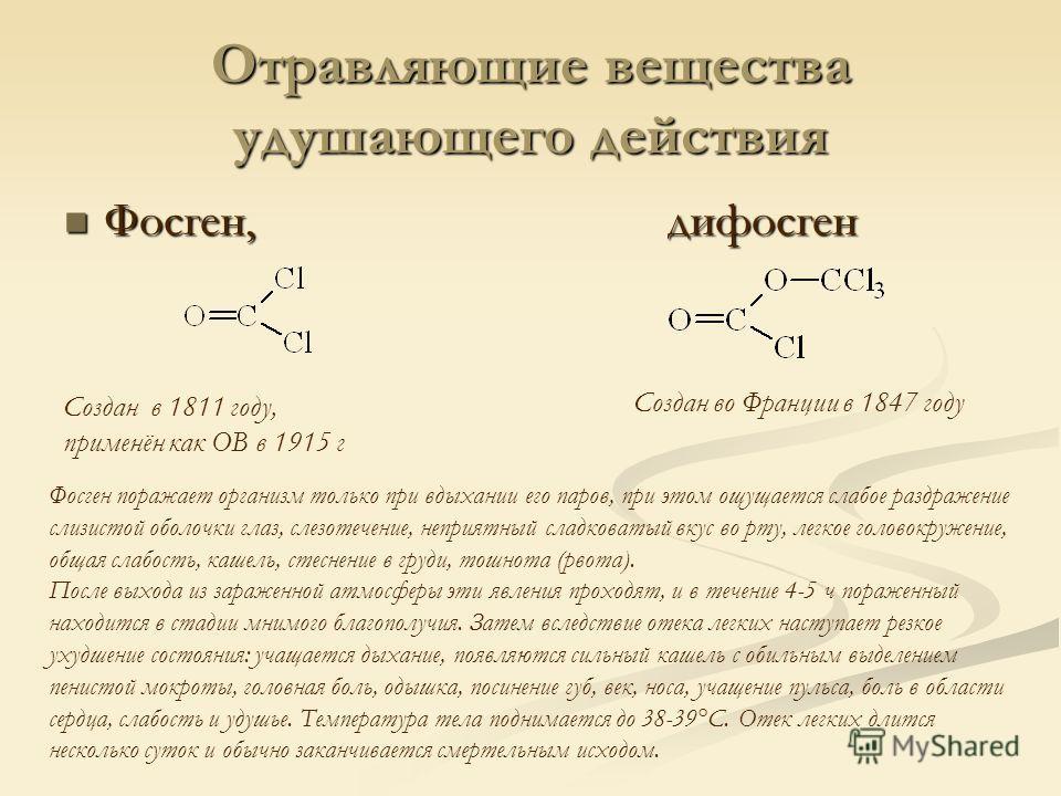 Отравляющие вещества удушающего действия Фосген, дифосген Фосген, дифосген Создан в 1811 году, применён как ОВ в 1915 г Создан во Франции в 1847 году Фосген поражает организм только при вдыхании его паров, при этом ощущается слабое раздражение слизис