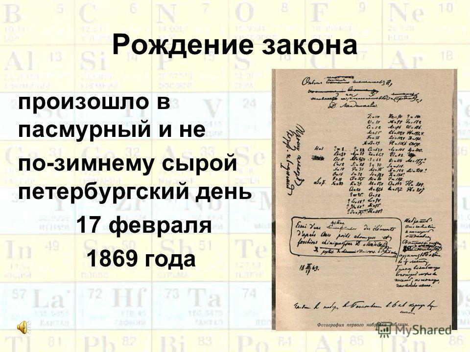 Рождение закона произошло в пасмурный и не по-зимнему сырой петербургский день 17 февраля 1869 года