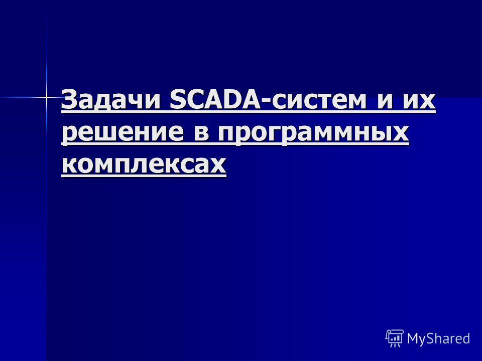 Задачи SCADA-систем и их решение в программных комплексах