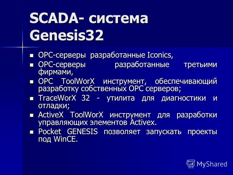 SCADA- система Genesis32 OPC-серверы разработанные Iconics, OPC-серверы разработанные Iconics, OPC-серверы разработанные третьими фирмами, OPC-серверы разработанные третьими фирмами, OPC ToolWorX инструмент, обеспечивающий разработку собственных ОРС