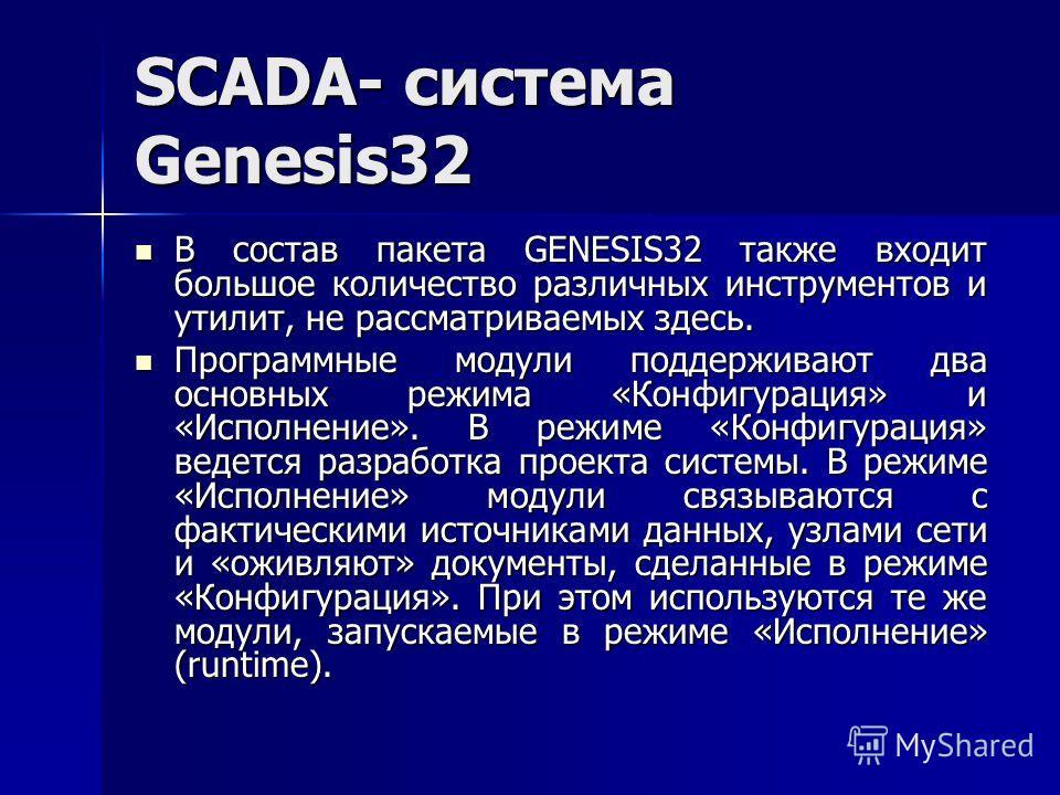 SCADA- система Genesis32 В состав пакета GENESIS32 также входит большое количество различных инструментов и утилит, не рассматриваемых здесь. В состав пакета GENESIS32 также входит большое количество различных инструментов и утилит, не рассматриваемы