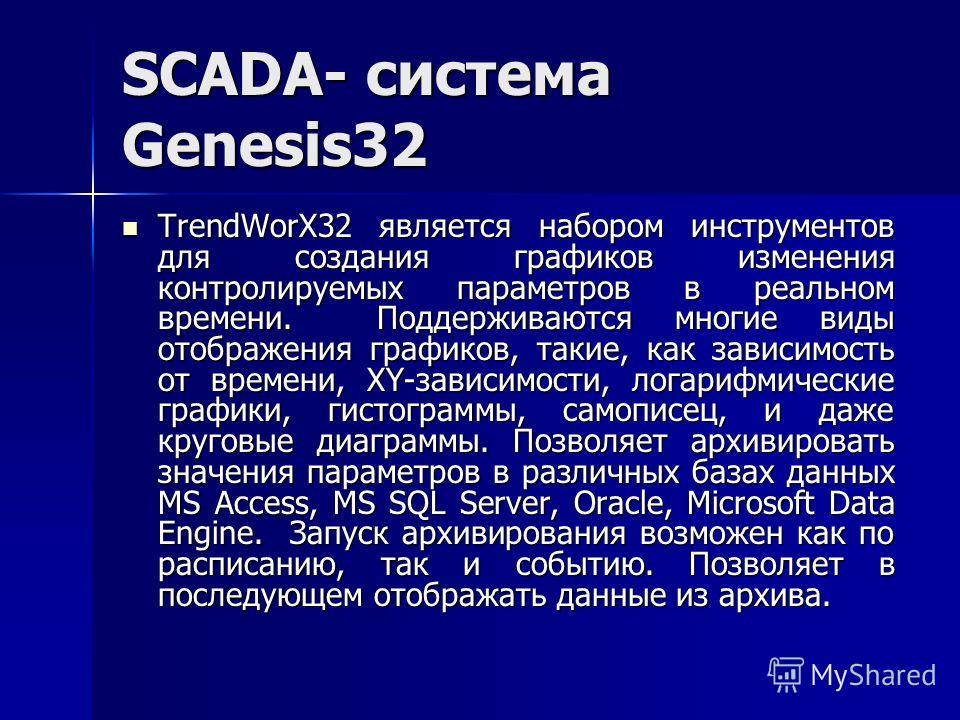 SCADA- система Genesis32 TrendWorX32 является набором инструментов для создания графиков изменения контролируемых параметров в реальном времени. Поддерживаются многие виды отображения графиков, такие, как зависимость от времени, XY-зависимости, логар