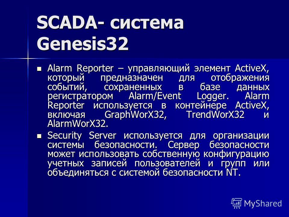 SCADA- система Genesis32 Alarm Reporter – управляющий элемент ActiveX, который предназначен для отображения событий, сохраненных в базе данных регистратором Alarm/Event Logger. Alarm Reporter используется в контейнере ActiveX, включая GraphWorX32, Tr