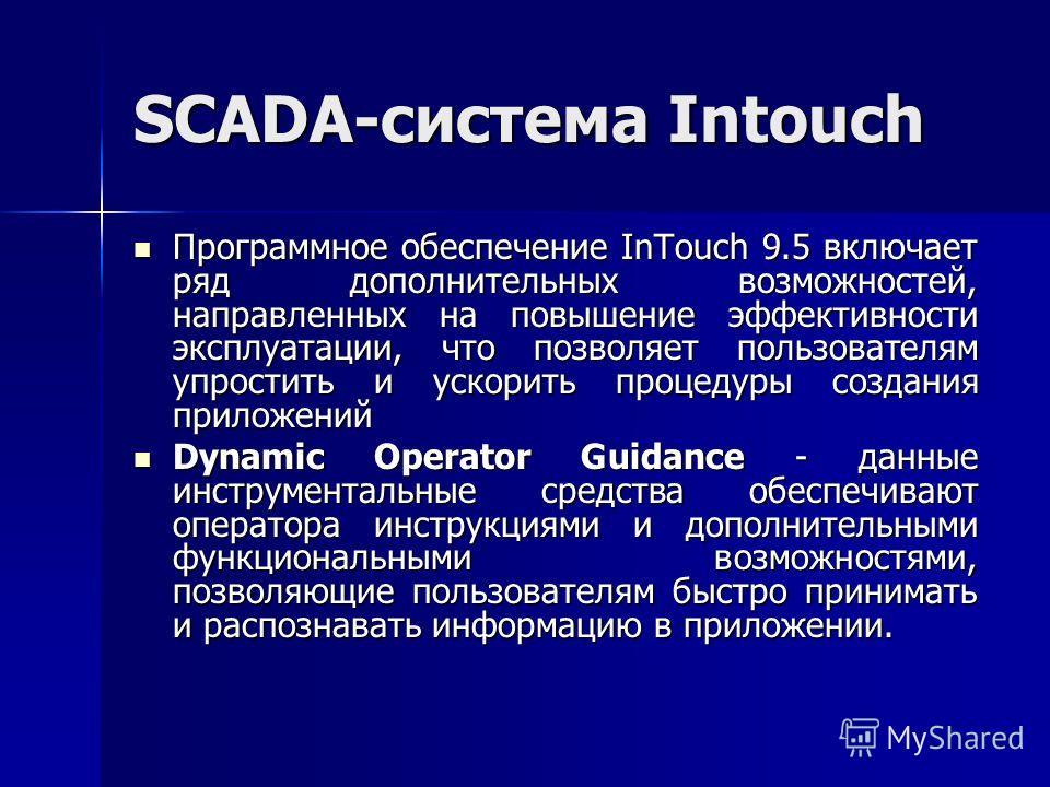 Программное обеспечение InTouch 9.5 включает ряд дополнительных возможностей, направленных на повышение эффективности эксплуатации, что позволяет пользователям упростить и ускорить процедуры создания приложений Программное обеспечение InTouch 9.5 вкл