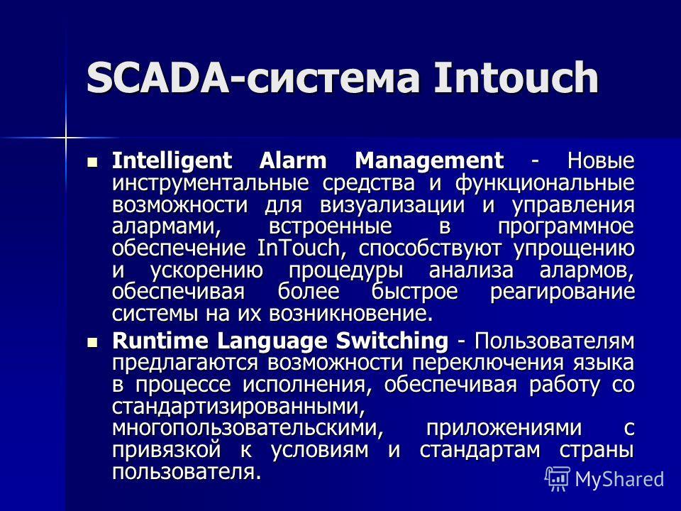 SCADA-система Intouch Intelligent Alarm Management - Новые инструментальные средства и функциональные возможности для визуализации и управления алармами, встроенные в программное обеспечение InTouch, способствуют упрощению и ускорению процедуры анали