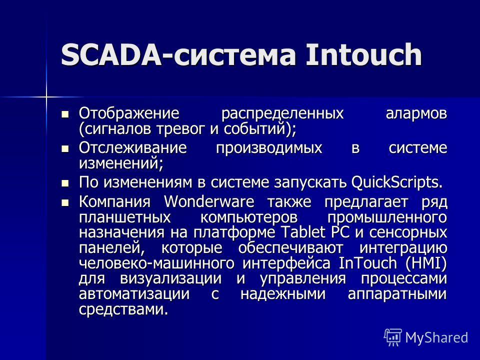 SCADA-система Intouch Отображение распределенных алармов (сигналов тревог и событий); Отображение распределенных алармов (сигналов тревог и событий); Отслеживание производимых в системе изменений; Отслеживание производимых в системе изменений; По изм