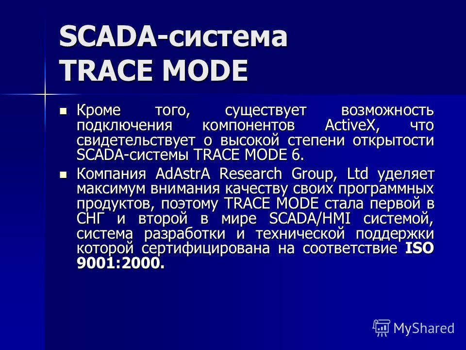 SCADA-система TRACE MODE Кроме того, существует возможность подключения компонентов ActiveX, что свидетельствует о высокой степени открытости SCADA-системы TRACE MODE 6. Кроме того, существует возможность подключения компонентов ActiveX, что свидетел